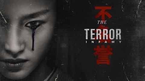 The Terror - AMC